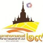 Logo Mahasarakhamgames